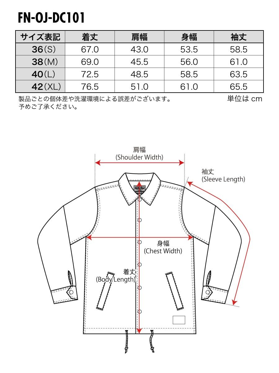 デニム コーチジャケット FN-OJ-DC101