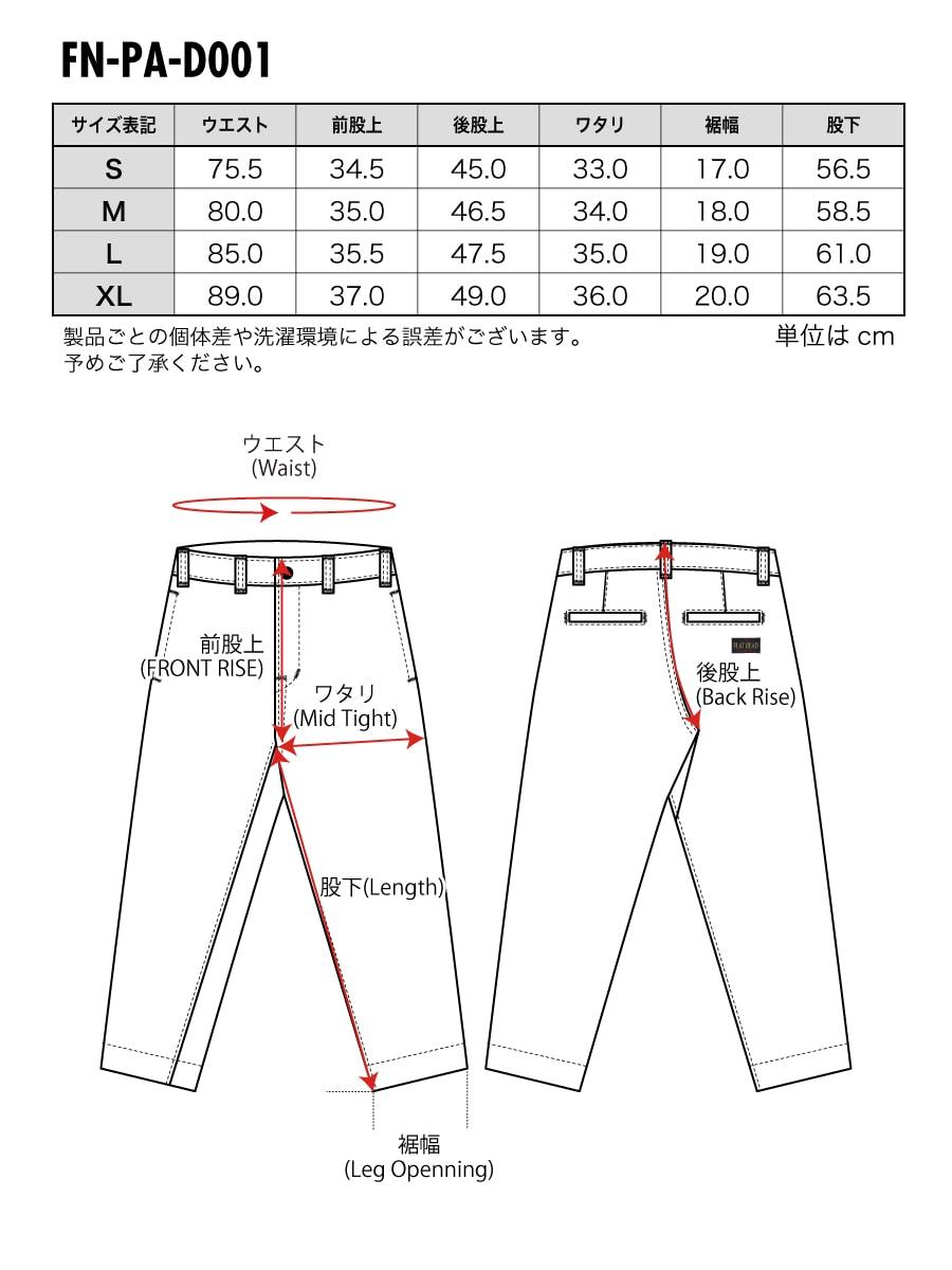 デニム クロップドパンツ FN-PA-D001