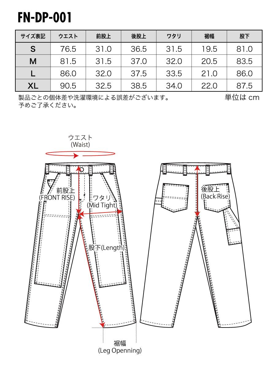 ダブルニー ペインターパンツ FN-DP-001