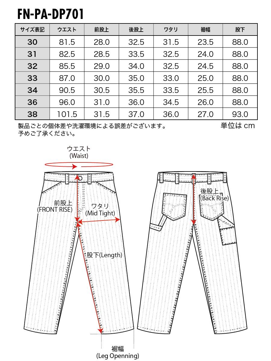 インディゴ ストライプ ウォバッシュ デニム ペインターパンツ FN-PA-DP701