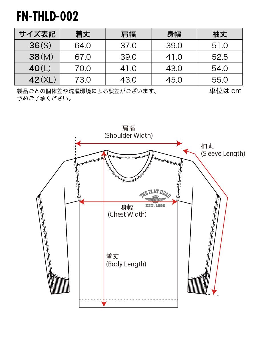 ショルダーパッド サーマル FN-THLD-002