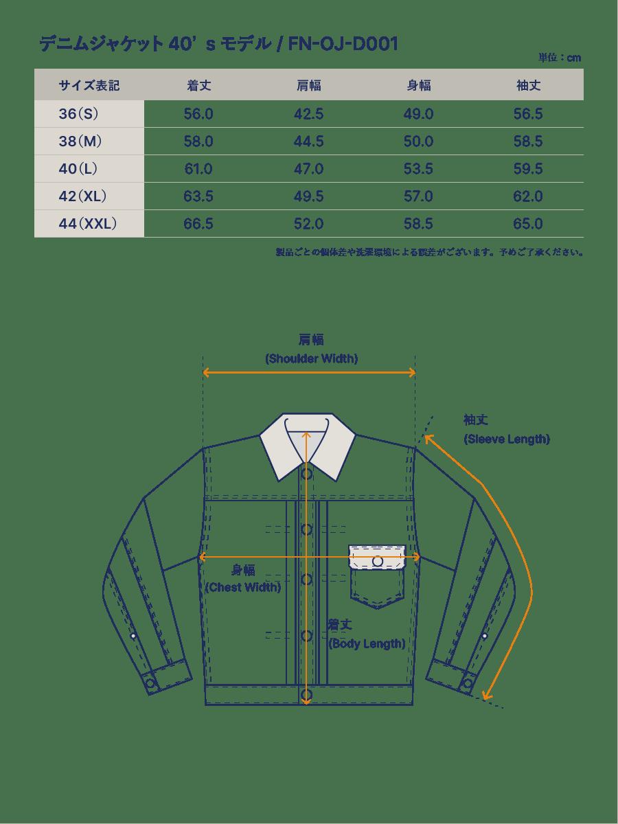 デニムジャケット 40'sモデル FN-OJ-D001