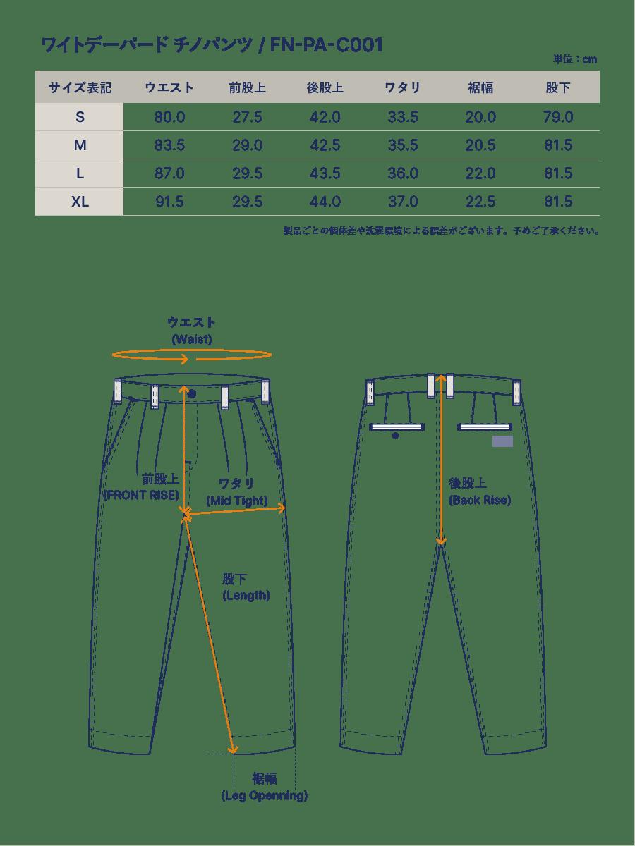 ワイド チノパン FN-PA-C001