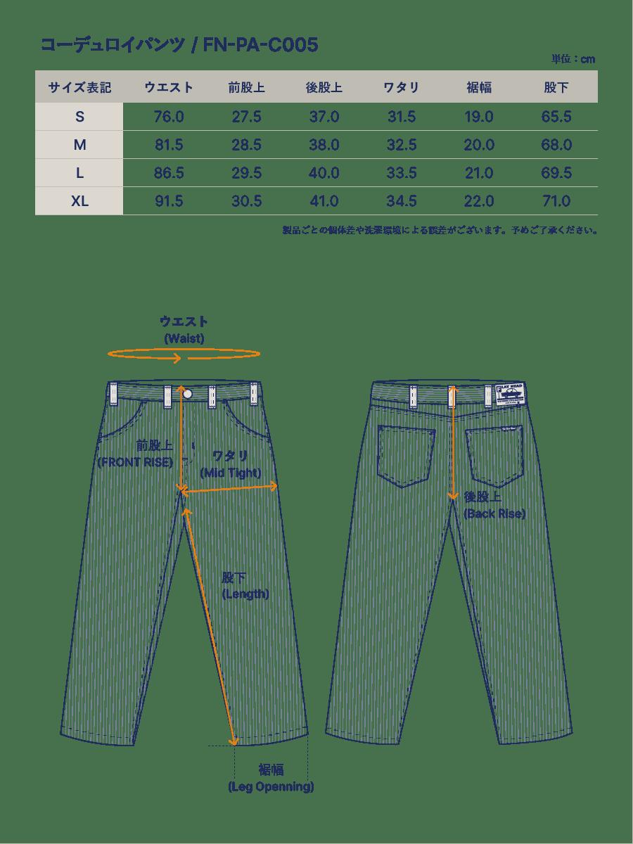 コーデュロイパンツ FN-PA-C005