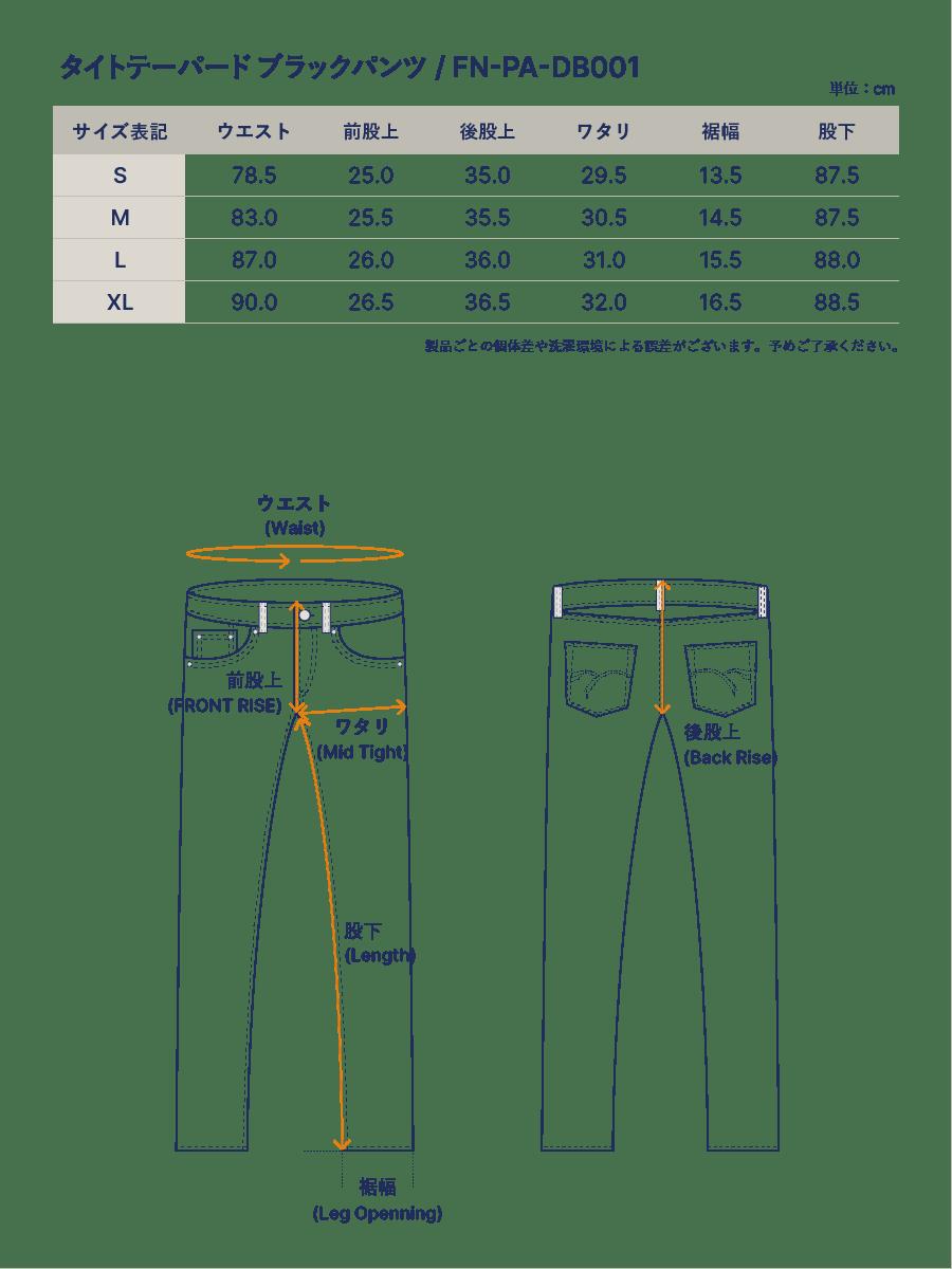 タイトテーパード ブラックパンツ FN-PA-DB001