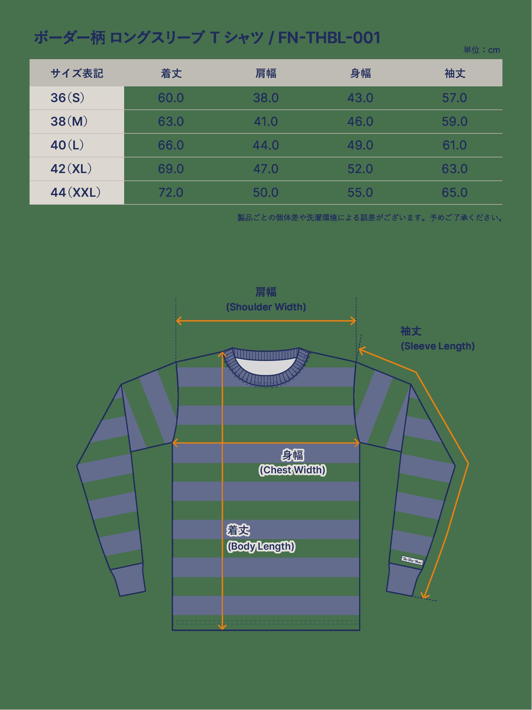 ボーダー柄 ロングスリーブ Tシャツ FN-THBL-001