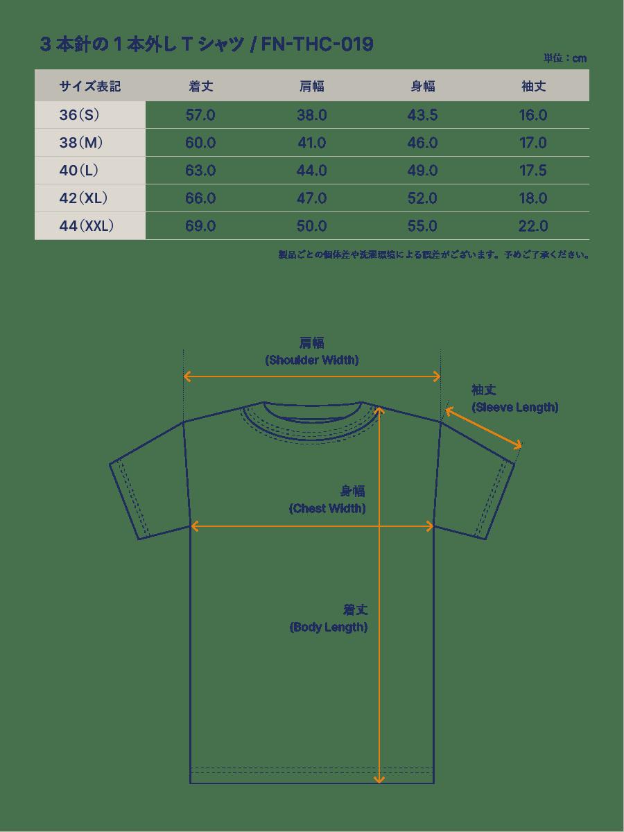 3本針の1本外し Tシャツ FN-THC-019