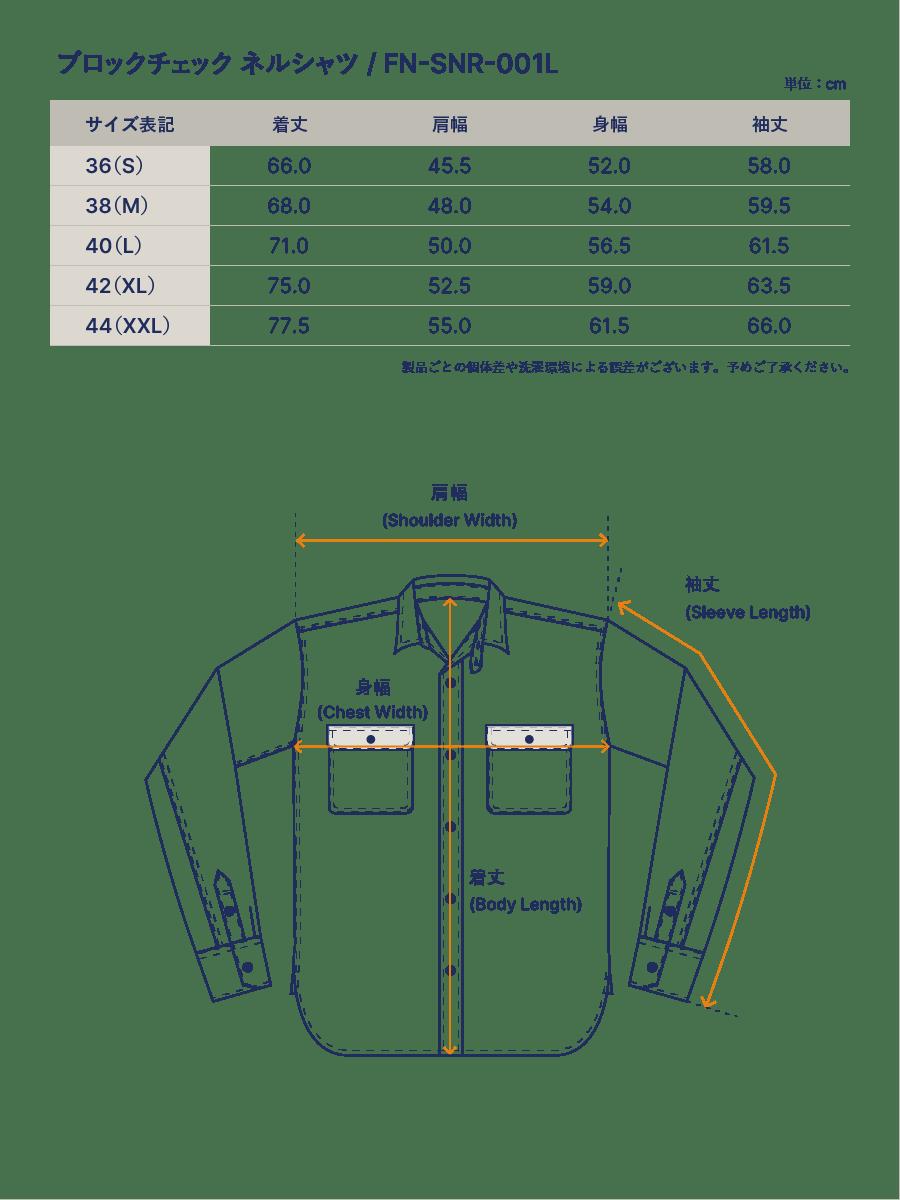 ブロックチェック ネルシャツ FN-SNR-001L
