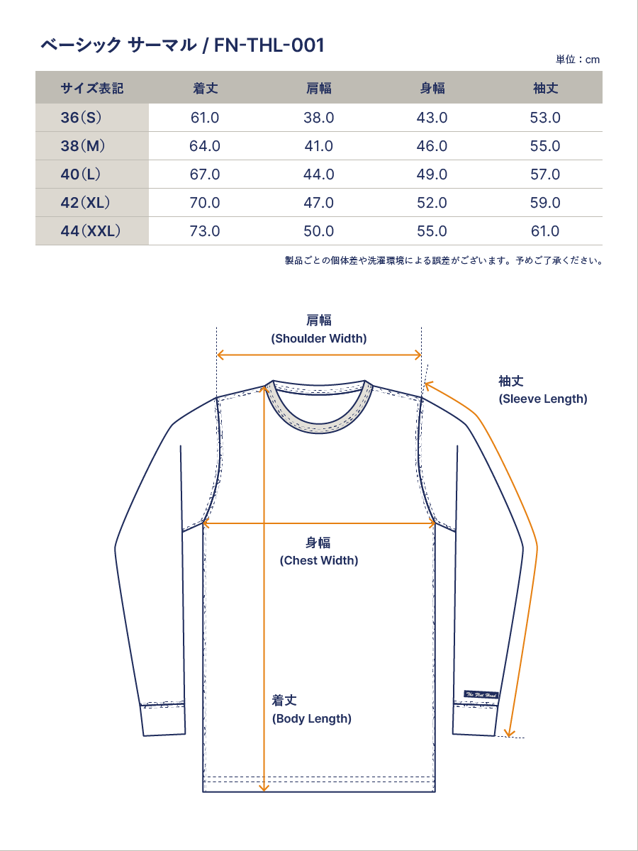 ベーシック サーマル FN-THL-001